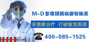 M-D多维银屑病康复体系