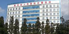 贵阳林城医院(原368医院)
